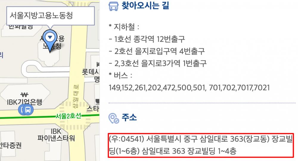 서울지방고용노동청