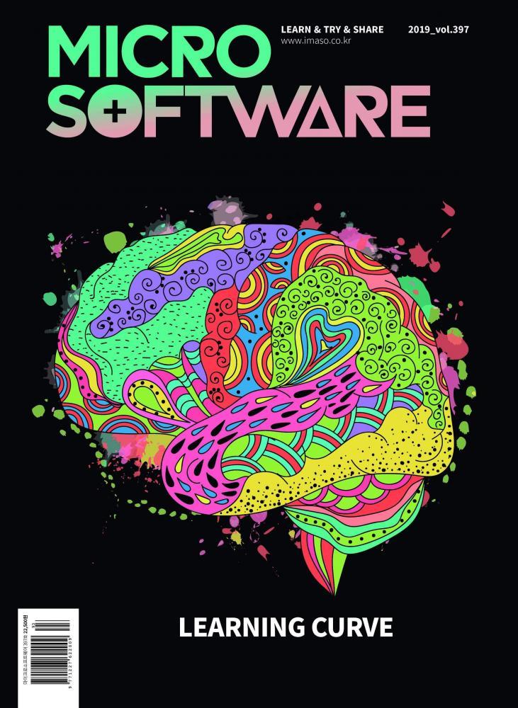 마이크로소프트웨어 397호